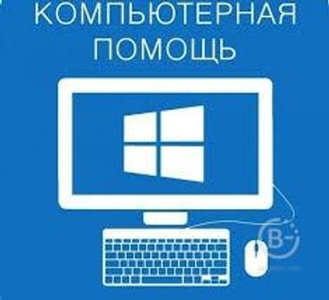 удаленная помощь компьютеру.