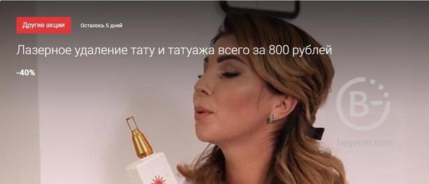 Лазерное удаление тату и татуажа всего за 800 рублей -40%