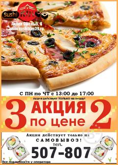 3 пиццы по цене 2