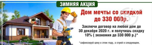 Дом твоей мечты со скидкой до 330 000 рублей!