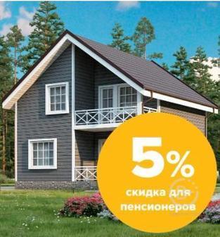 5% СКИДКА ДЛЯ ПЕНСИОНЕРОВ!
