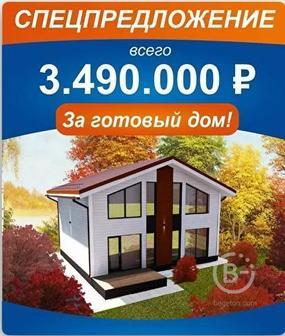 Полностью готовый дом за 3 490 000 руб.