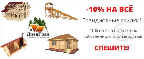 -10% НА ВСЕ!