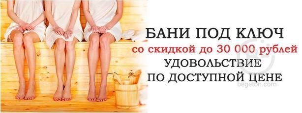 Бани под ключ со скидкой до 30 000 рублей