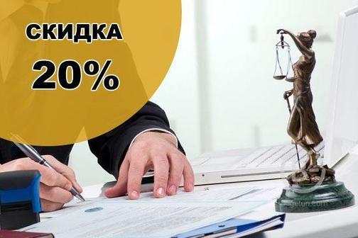 -20% скидка на юридические услуги