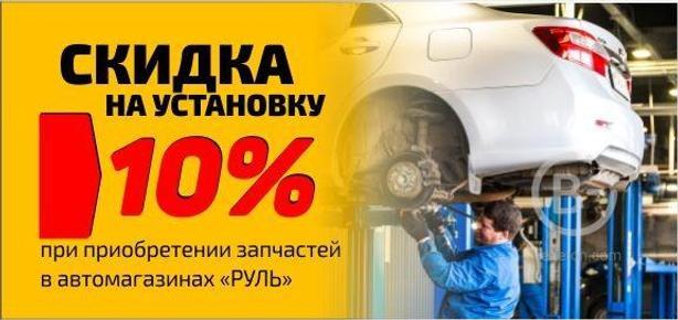 Скидка 10% на сервисные услуги