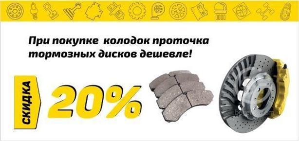 Скидка на проточку тормозных дисков 20%