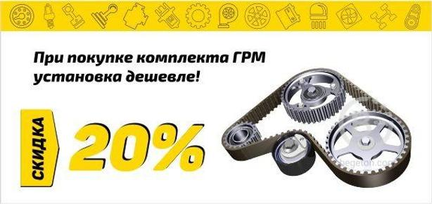 Скидка на замену комплекта ГРМ 20%