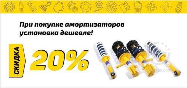 Скидка на замену амортизаторов 20%