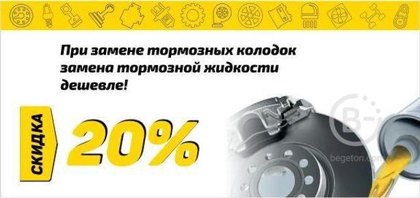 Скидка на замену тормозной жидкости 20%