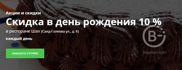 СКИДКА В ДЕНЬ РОЖДЕНИЯ 10 %!