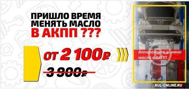 Аппаратная замена масла в АКПП от 2 100 руб