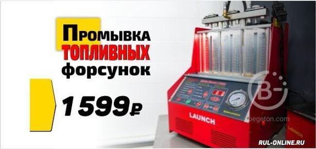 Промывка топливных форсунок 1 599 руб