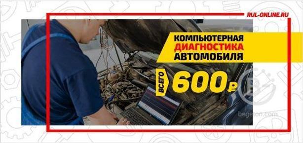 Компьютерная диагностика автомобиля 600 руб