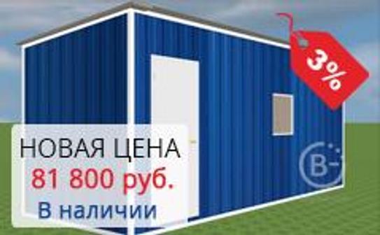 БЫТОВКА ЭКОНОМ 6000Х2400