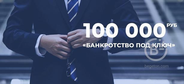"""""""Банкротство под ключ"""" -100 000р"""