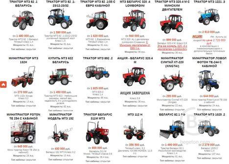 Трактора 80 лс