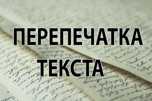 Наборщик текста