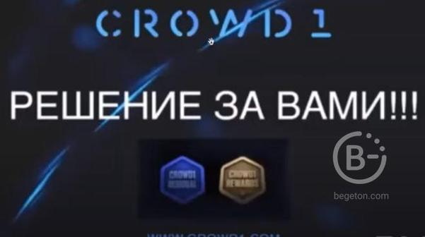 CROWD1 - международная компания!