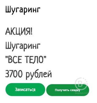 """АКЦИЯ! Шугаринг """"ВСЕ ТЕЛО"""" 3700 рублей"""