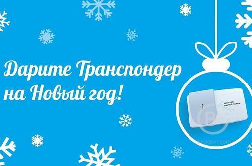 Дарите транспондер на Новый год!