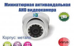 Компактная антивандальная камера видеонаблюдения