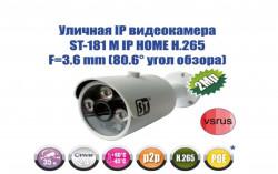 Видеонаблюдение. Уличная IP видеокамера