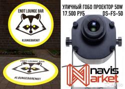 Гобо Проектор уличный рекламный 50 Ватт DS-FS-50