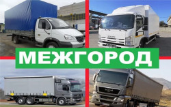 Грузоперевозки межгород газель грузоперевозки фура