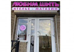 Ателье-магазин «Любим Шить»
