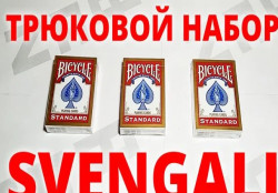 Фокусный набор свенгали, Bicycle Svengali199