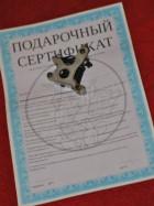 Подарочный сертификат на услугу татуировки