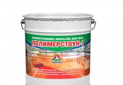 Краска для бетоных полов.полиуретановаяэпоксидная
