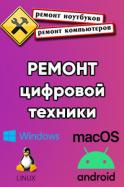 Ремонт компьютеров и ноутбуков в Курске
