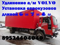 Бортовые платформы Man Hyundai Isuzu  еврокузова купить фургон на Volvo Tata