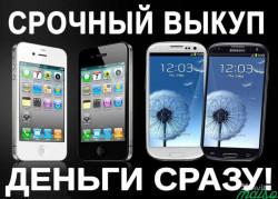 Купим телефоны,ноутбуки,планшеты рабочие