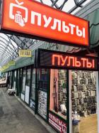 Пульты для телевизора в Казани | Магазин Пультов