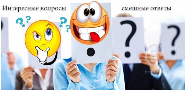 Подставные вопросы 2020 конкурс сюрприз для гостей