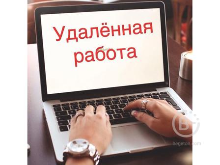 Работа в сети