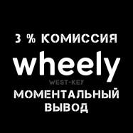 Яндекс, Wheely, Ситимобил, Гет такси, моментальные выплаты. Подключение.