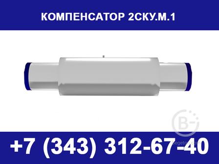 Сильфонный компенсатор 2СКУ М1