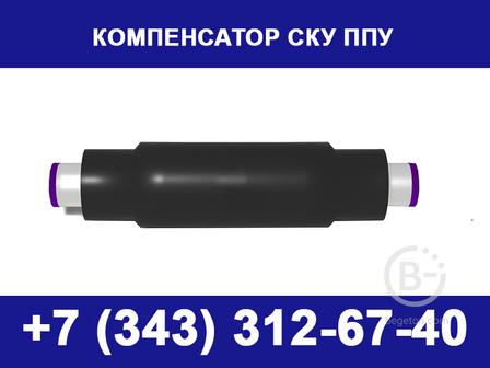 Сильфонный компенсатор 2 СКУ ППУ
