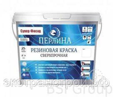 Краска резиновая ПЕРЛИНА сверхпрочная Универсальная резиновая краска прочная, водостойкая 10 20 кг