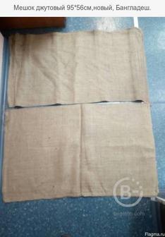 Джутовый мешок 95*56см, новый производства Бангладеш,