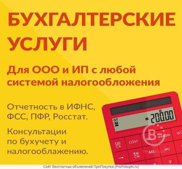 Бухгалтерские услуги по всей РФ