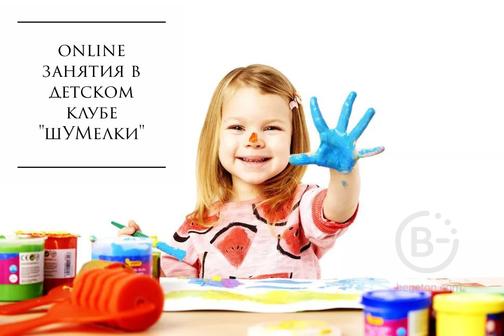 Курсы online в детском клубе «шУМелки»