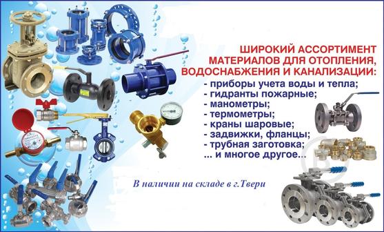 Запорная, трубопроводная арматура в Твери