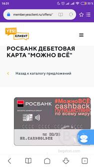Продукт банка