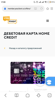 Продукт банкс