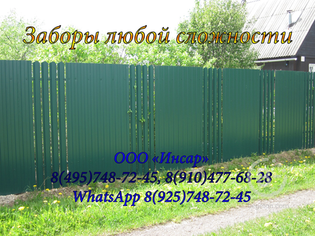 Забор под ключ любой сложности
